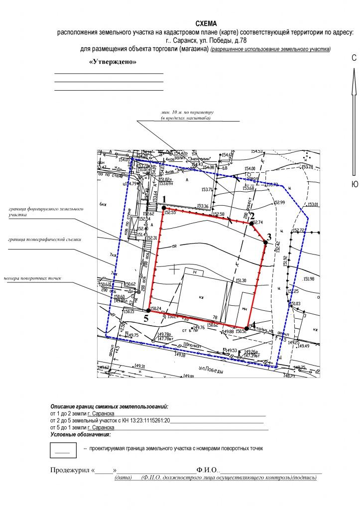 Стоимость составления схемы земельного участка5
